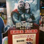 Un cine de Shanghai usa un poster de broma de Thor 2
