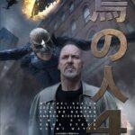 Birdman, la más nominada para los Independent Spirit Awards